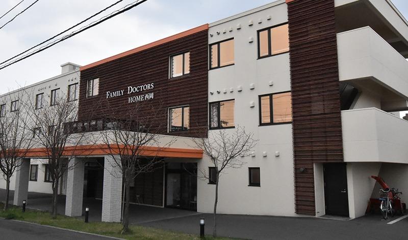 サービス付高齢者向け住宅ファミリードクターズホーム西岡の画像