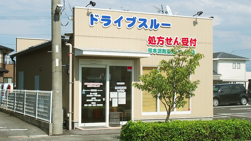 熊本調剤薬局 セイラ店の画像