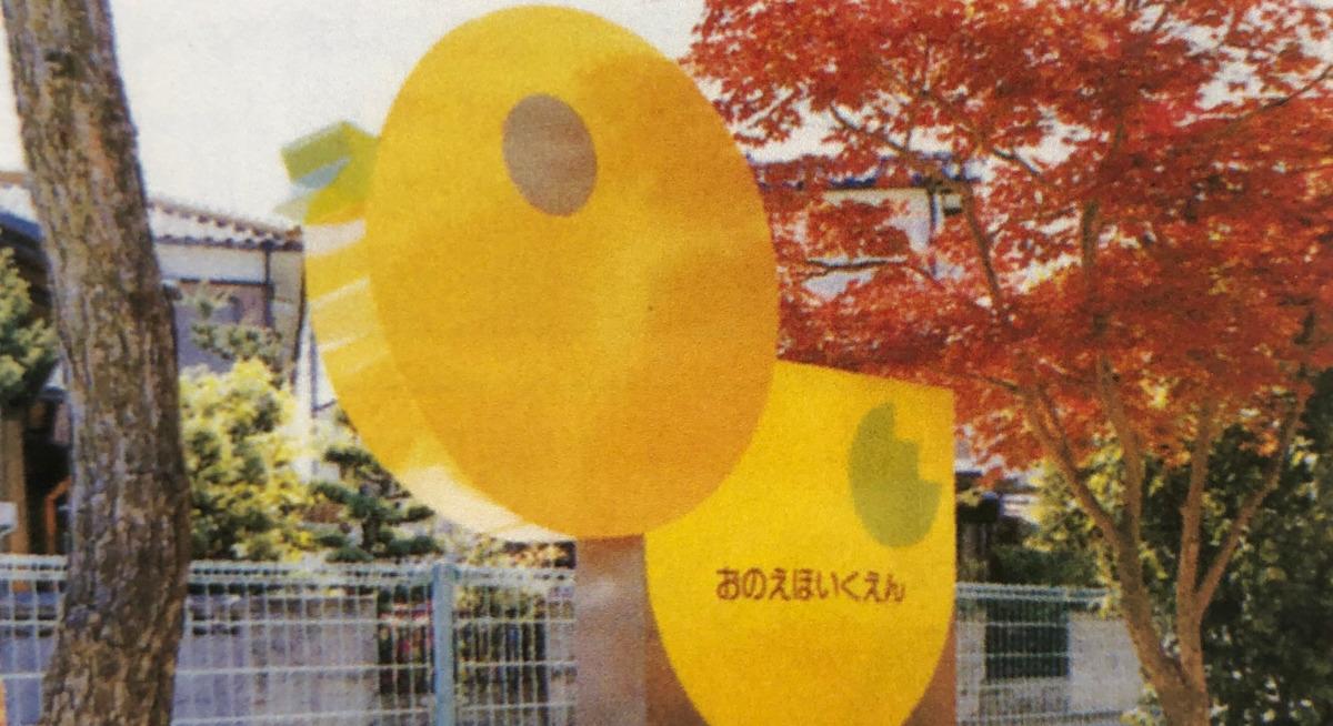 有限会社加古川浜手学園 尾上保育園の画像