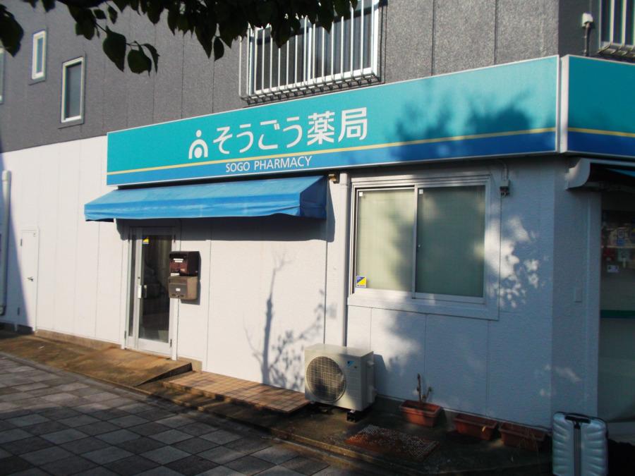 そうごう薬局大村駅前店の画像