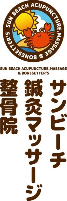 サンビーチ鍼灸マッサージ整骨院の画像