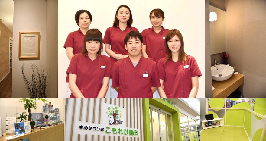 ゆめタウン呉こもれび歯科 の画像
