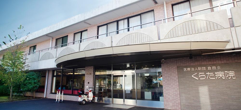 くらた病院の画像