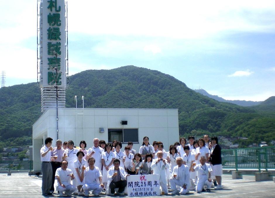 札幌緑誠病院の画像