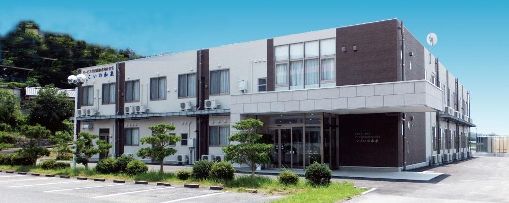 サービス付き高齢者向け住宅 いこいの和泉の画像