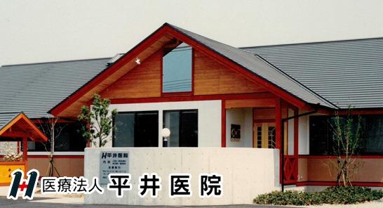医療法人 平井医院の画像