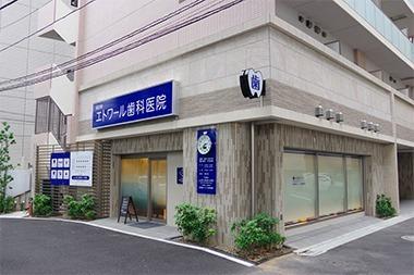 飯田橋エトワール歯科医院の画像