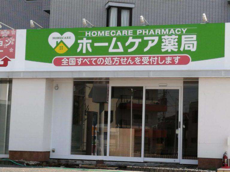 ホームケア薬局の画像