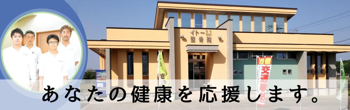 イトー鍼灸整骨院の画像