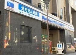 株式会社メディプラン みらくる薬局札幌的西口店の画像