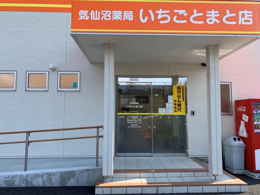 気仙沼薬局 いちご・とまと店の画像