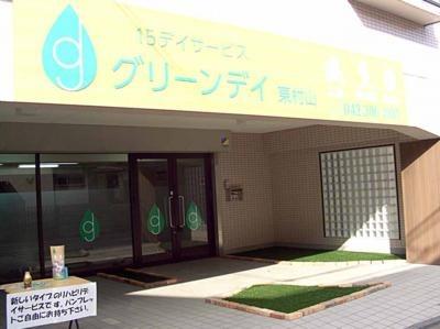 グリーンハウス久米川の画像