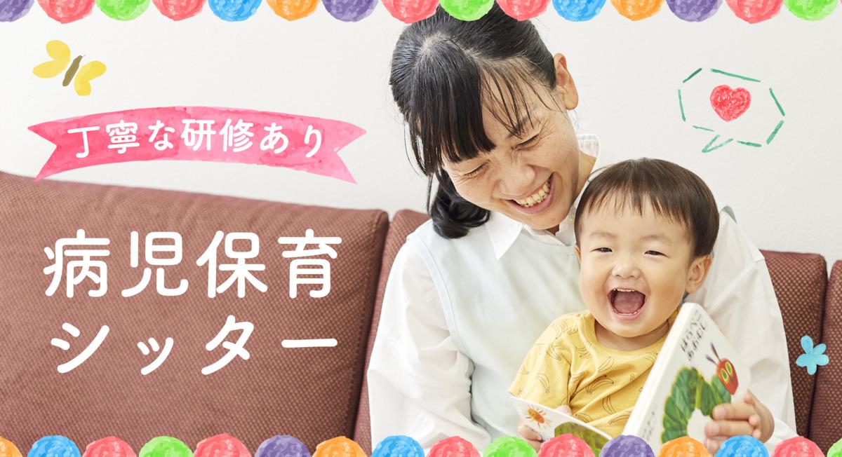 認定NPO法人ノーベル(大阪市エリア)(保育士の求人)の写真1枚目:ノーベルで一緒に働きませんか?