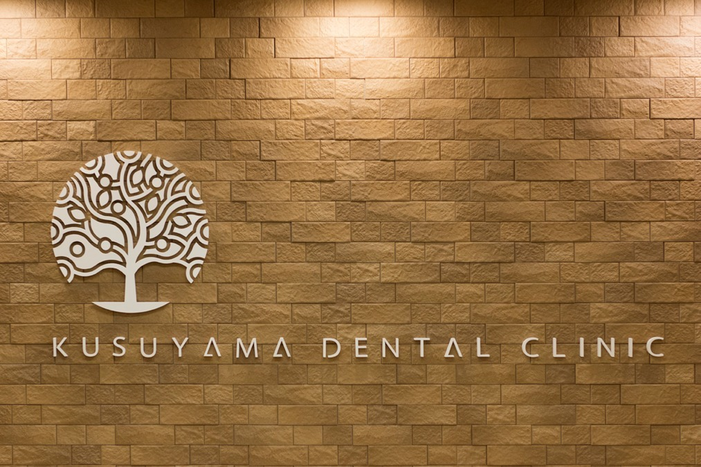 くすやま歯科クリニックの画像