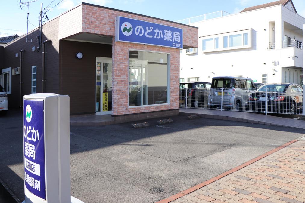 のどか薬局 広田店の画像