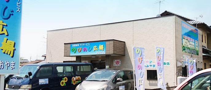 放課後等デイサービスのびのび広場あおやま筑西店の画像
