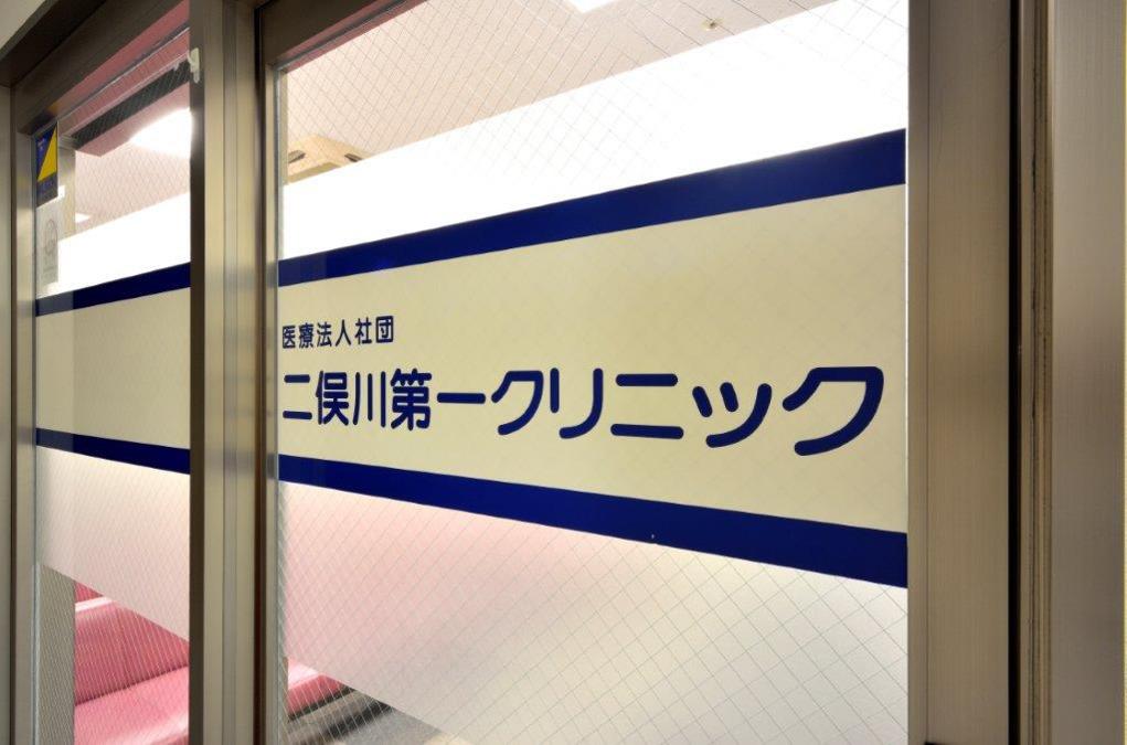 二俣川第一クリニックの画像