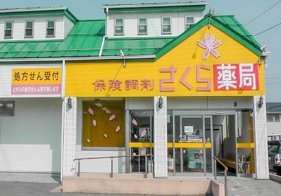 さくら薬局 永井川店の画像