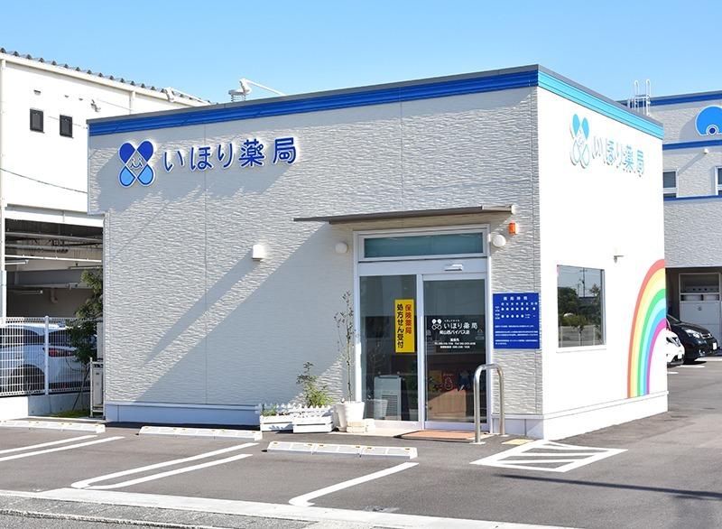 いほり薬局 岡山西バイパス店の画像