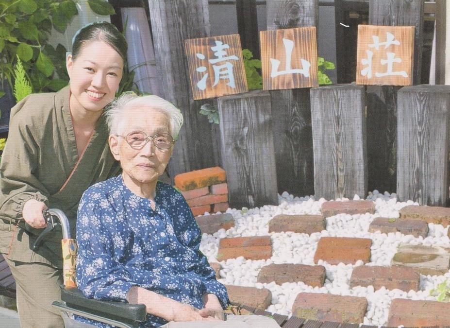 清山荘有料老人ホームの画像