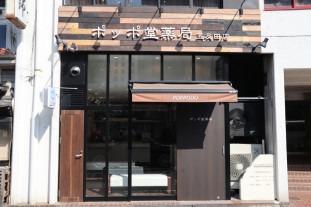 ポッポ堂薬局五反田店の画像