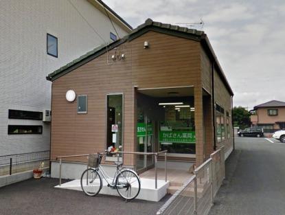 かばさん薬局 栄和店の画像