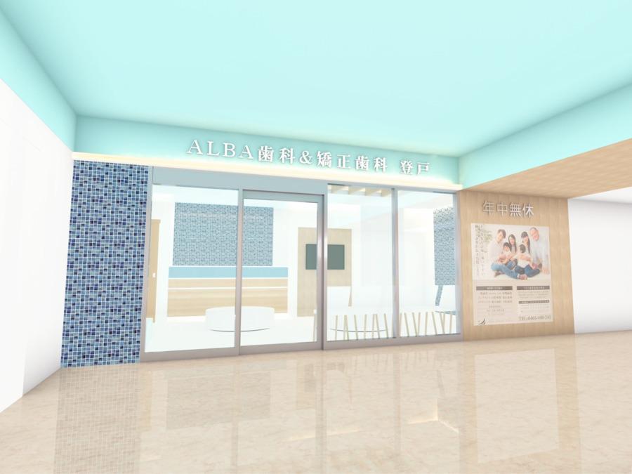 ALBA歯科&矯正歯科登戸の画像