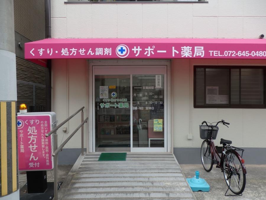サポート薬局 総持寺店の画像