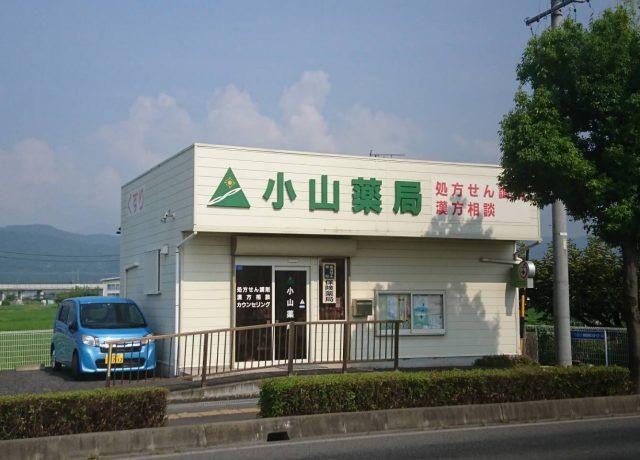 小山薬局の画像