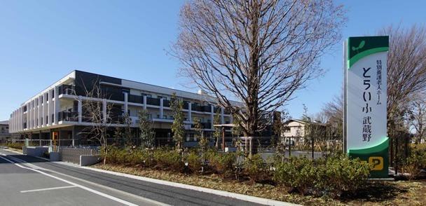 デイサービスセンターとらいふ武蔵野の画像