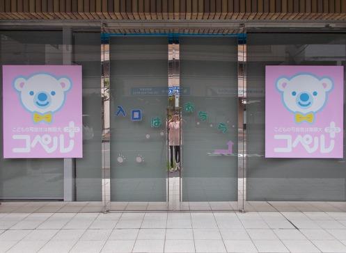コペルプラス西船橋教室(児童指導員の求人)の写真:船橋市山野町にある児童発達支援の教室です。