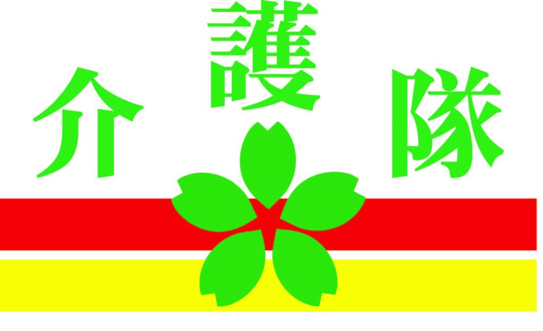 訪問介護 介護隊湘南の画像