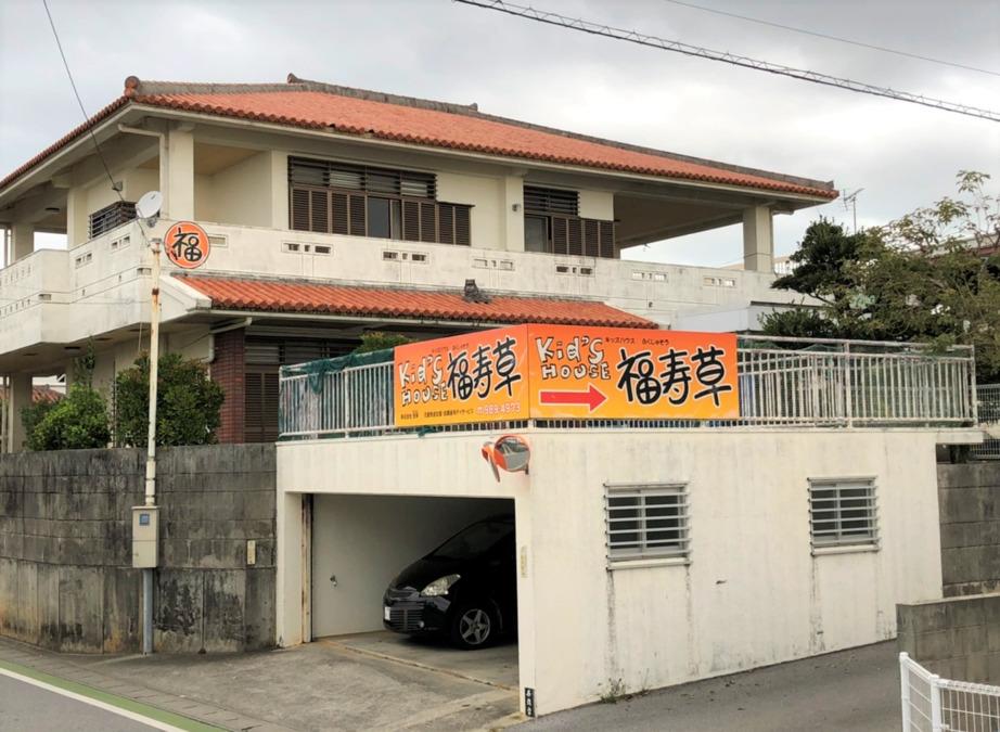 キッズハウス福寿草の画像
