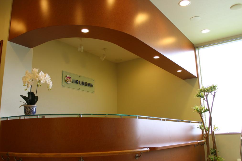 川崎七福診療所の画像