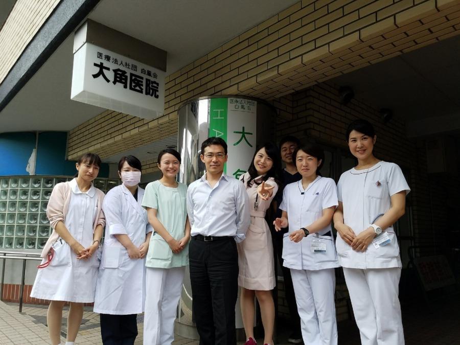 医療法人社団白鳳会 大角医院の画像