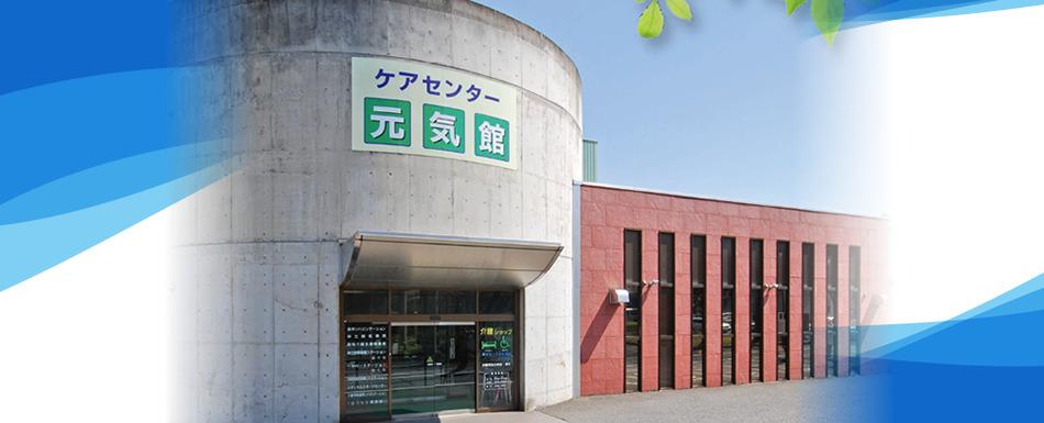 ケアセンター元気館の画像