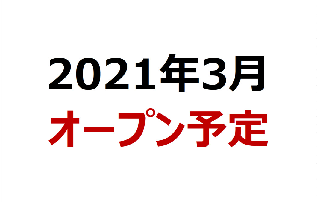 ponte 香椎店【2021年03月オープン予定】(美容師の求人)の写真: