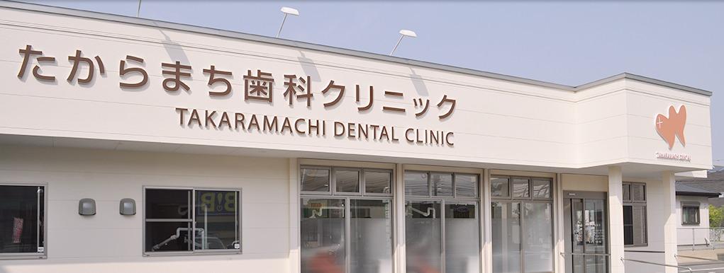 たからまち歯科クリニックの画像