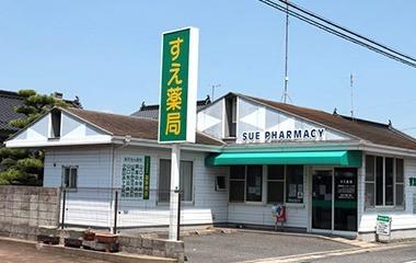 すえ薬局の写真1枚目: