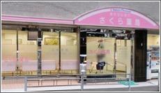 さくら薬局 谷九店の画像