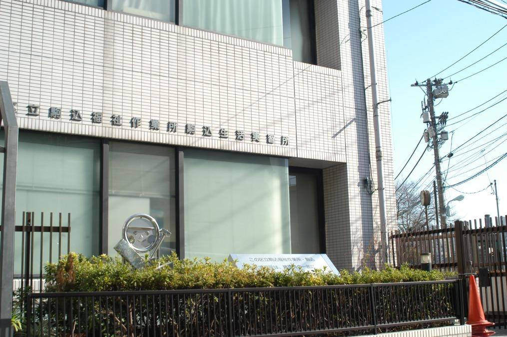 豊島区立駒込生活実習所・駒込福祉作業所の画像