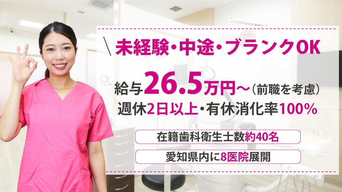 たんぽぽ歯科(歯科衛生士の求人)の写真: