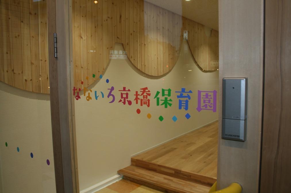 なないろ京橋保育園の画像