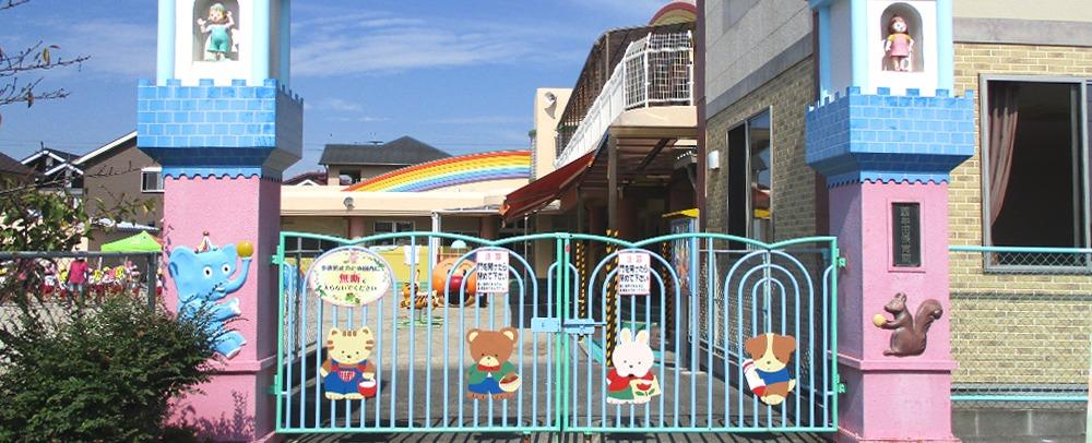 西牟田保育園の画像