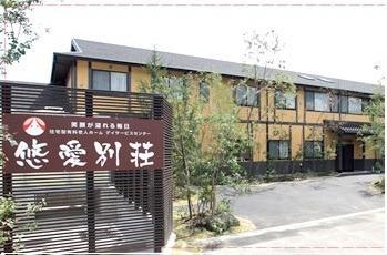 住宅型有料老人ホーム 悠愛別荘の画像