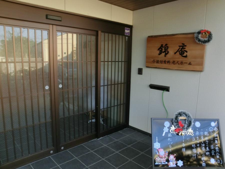 介護付き有料老人ホーム 錦庵の画像