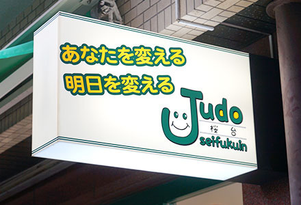 柔道整復院 桜台の画像