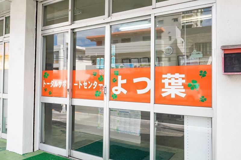 トータルサポートセンターよつ葉 訪問看護ステーションの画像