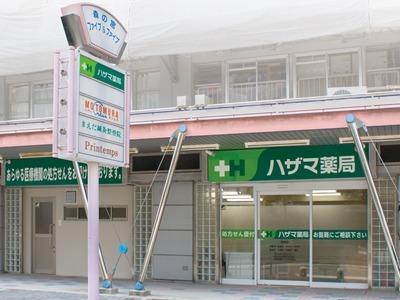 ハザマ薬局 森ノ宮店の画像