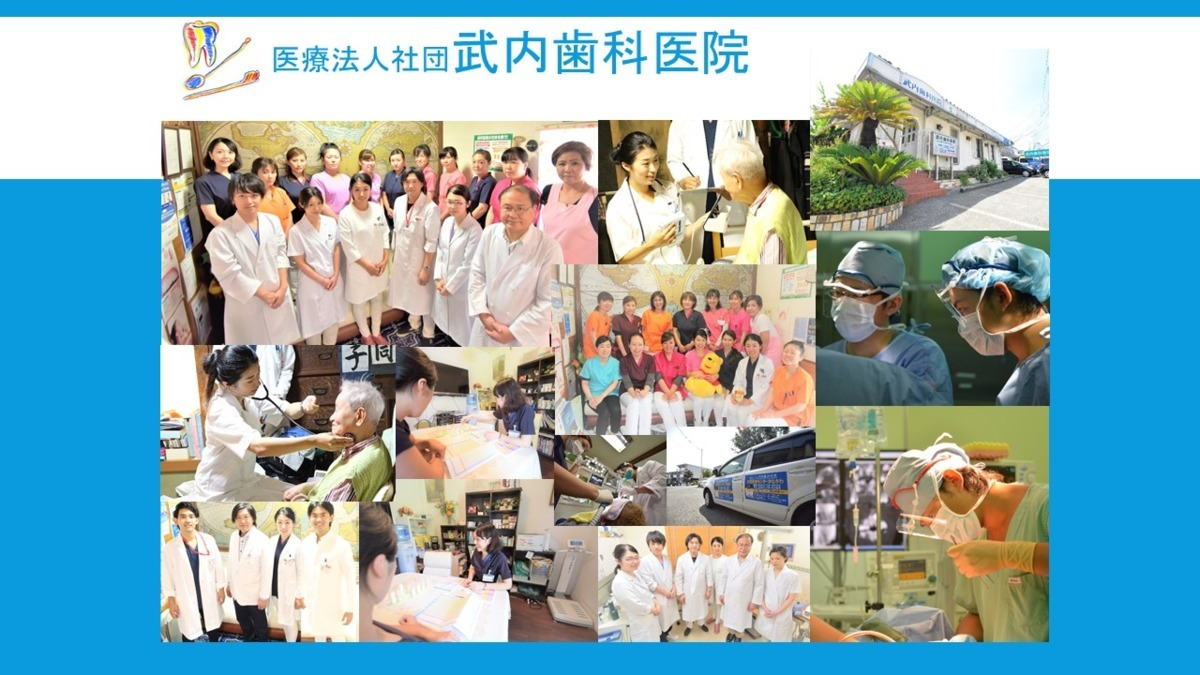 医療法人社団武内歯科医院の写真:外来・訪問・オペ、良き仲間達です♬